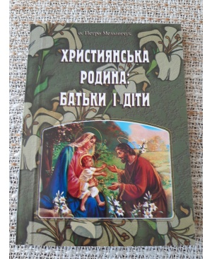Християнська родина: батьки і діти