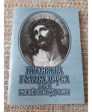 Пресвята голова Ісуса. Трон Божої Премудрости