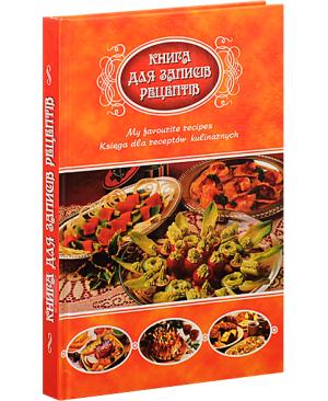 Книга для запису рецептів