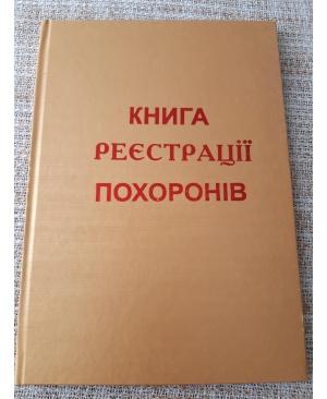 Книга реєстрації похоронів