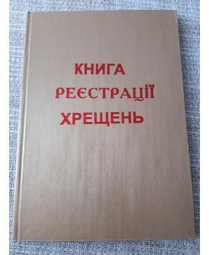 Книга реєстрації хрещень