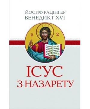 ІСУС З НАЗАРЕТУ частина перша Від хрещення в Йордані до Переображення