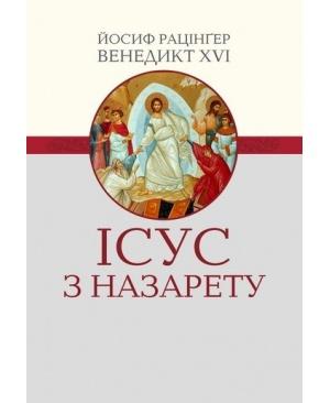 ІСУС З НАЗАРЕТУ частина друга Від в'їзду в Єрусалим до Воскресіння
