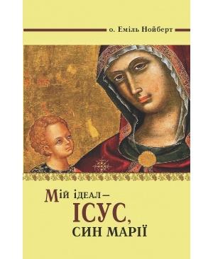 Мій ідеал - Ісус, син Марії