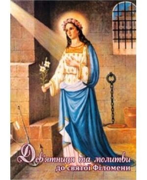 Дев'ятниця та молитви до святої Філомени