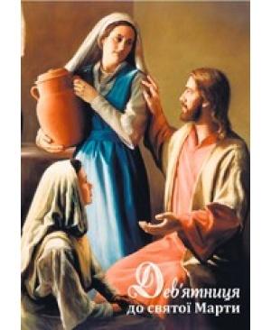 Дев'ятниця до святої Марти