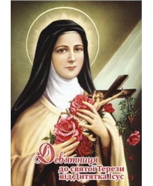 Дев'ятниця до святої Терези від Дитятка Ісус