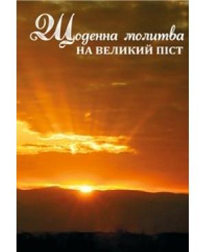 Молитва святого Єфрема на Великий піст
