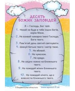 Десять Божих заповідей (дитяча листівка)