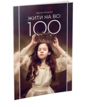Жити на всі 100