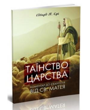 Таїнство Царства. Коментар до Євангелія від св. Матея