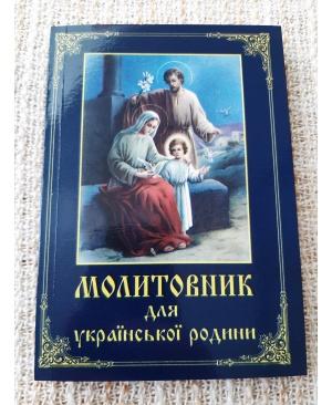 Молитовник для української родини
