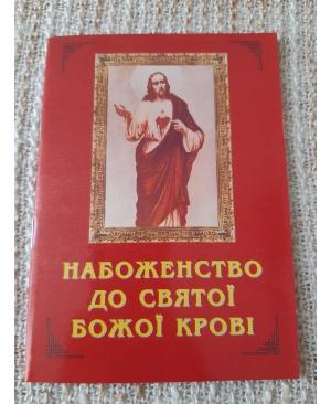 Набоженство до святої Божої Крові