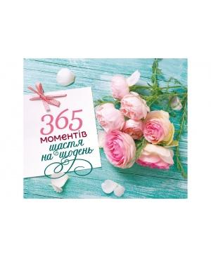365 моментів щастя на щодень