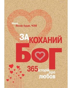 Закоханий Бог. 365 історій про любов