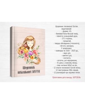Щоденник покликаної Богом - недатований