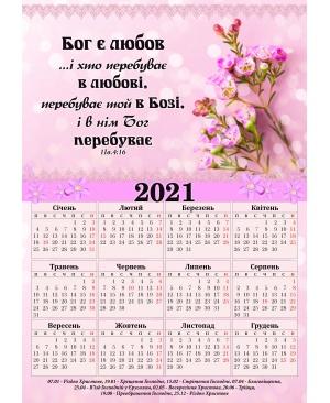 Календар-Магніт - Бог Є Любов