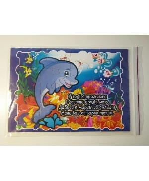Пазли картонні «Дельфін»: «У воді я проживаю…»