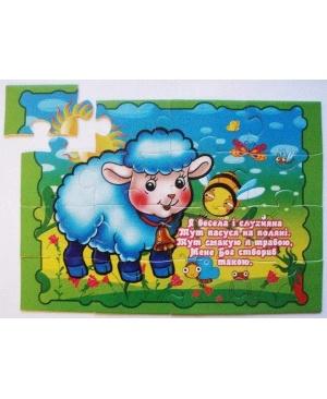 Картонні пазли «Вівця»: «Я весела і слухняна…»