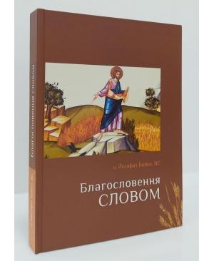 Благословення словом, автор о. Йосафат Бойко ВС