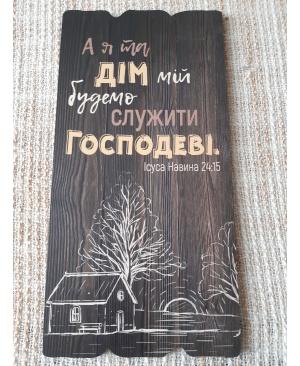 Декоративна табличка (коричнева) 15х30 см