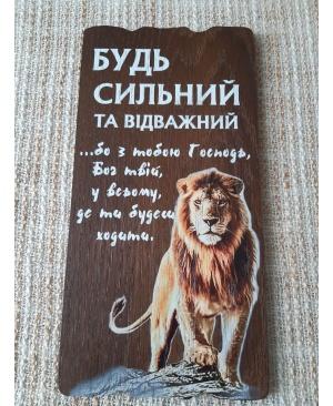 Декоративна табличка (коричнева) 14х29 см