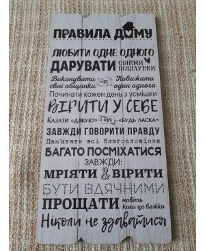 Декоративна табличка (біла) 15х30 см