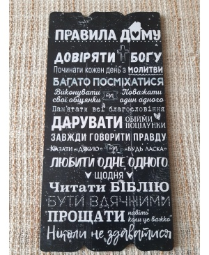 Декоративна табличка (чорна) 15х30 см
