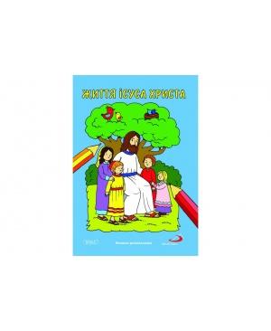 Життя Ісуса Христа.  Книжка-розмальовка