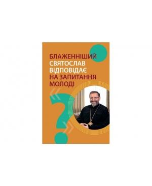 Блаженніший Святослав відповідає на запитання молоді
