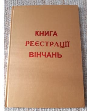 Книга реєстрації вінчань