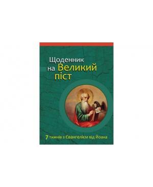 Щоденник на Великий піст. 7 тижнів з Євангелієм від Йоана
