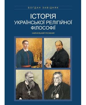 Історія української релігійної філософії