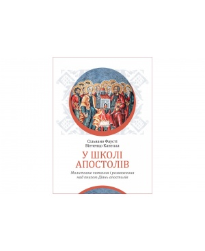 У школі апостолів