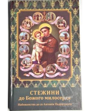 Стежини до Божого милосердя. Набоженства до св. Антонія Падевського