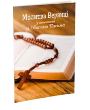 Молитва Вервиці з цитатами зі Святого Письма