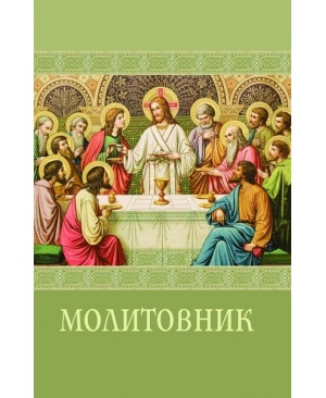 Малий молитовник з Літургією