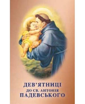 Дев'ятниці до св. Антонія Падевського
