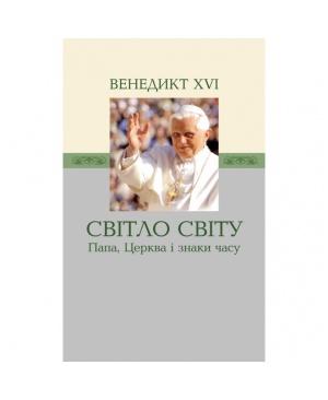 СВІТЛО СВІТУ. Папа, Церква і знаки часу