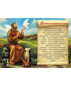 Молитва святого Франциска з Асижу