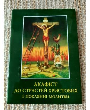 Акафіст до Страстей Христових і покаянні молитви