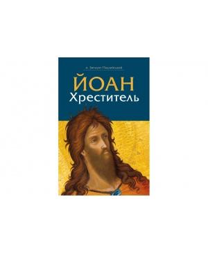 Йоан Хреститель