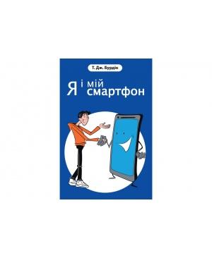Я і мій смартфон