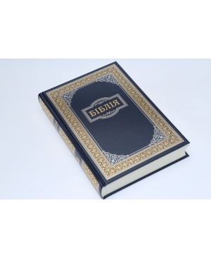 Біблія Огієнка, 18х25 см, тверда, синя, золото