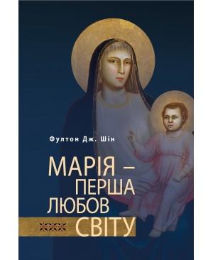 Марія-перша любов світу