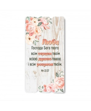 Декоративна табличка 15х30 см
