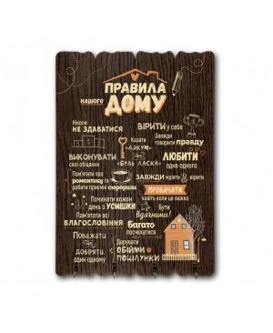 Декоративна табличка 29х41 см