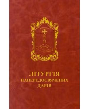 СЛУЖЕБНИК (Літургія Напередосвячених Дарів)