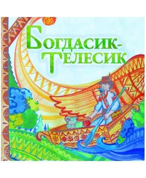 Богдасик-Телесик