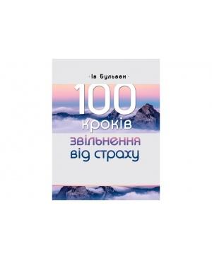 100 кроків звільнення від страху